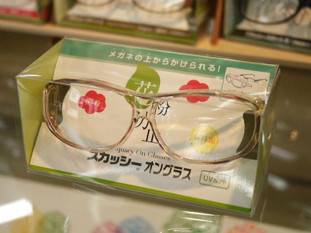 オーバーグラスのスカッシー花粉防止メガネ眼鏡を掛けたままできる