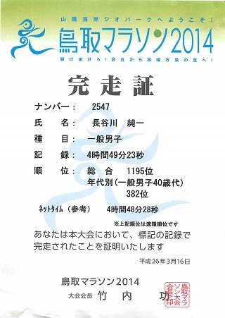 鳥取マラソン2014年完走!完走証。大会結果。タイム