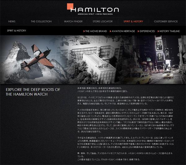 ハミルトン・ホームページのスクリーンショット