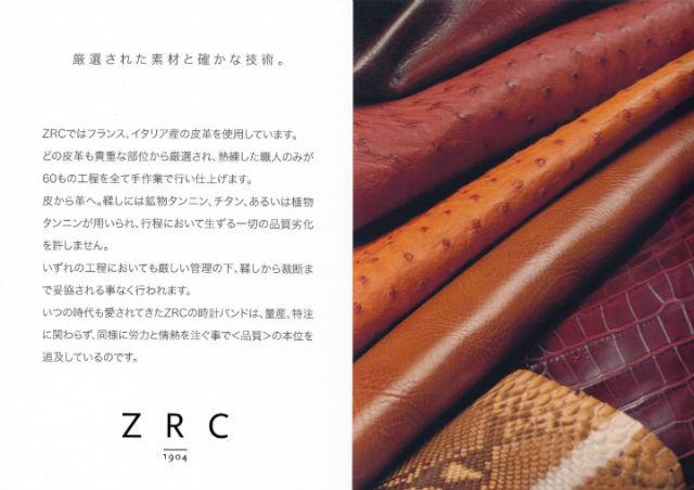 皮革イメージ|ズッコロZRC
