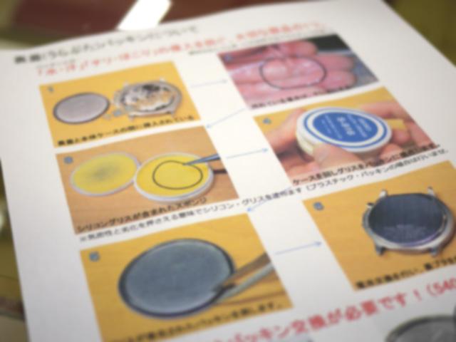 腕時計電池交換の際のパッキンの重要性と作業説明