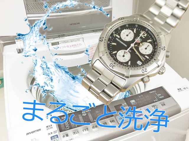 腕時計の汗汚れ綺麗にする超音波洗浄