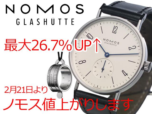 ノモス2014年2月21日、値上がりします