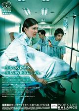 看護の日ポスター1