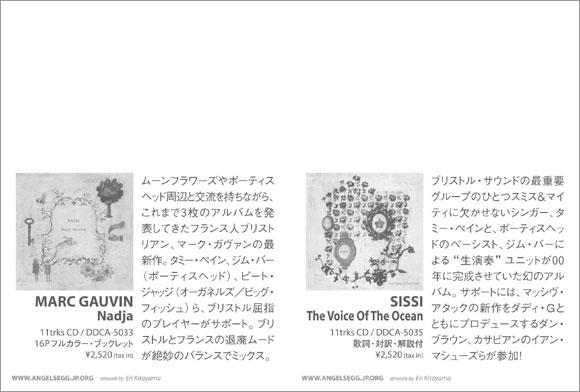 SISSI / MARC GAUVIN flyer 1c