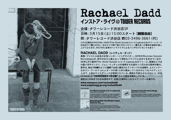 RACHAEL DADD @ TOWER RECORDS
