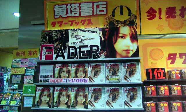 『FADER JAPAN』@TOWER渋谷