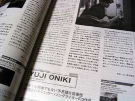 『CD JOURNAL』7月号