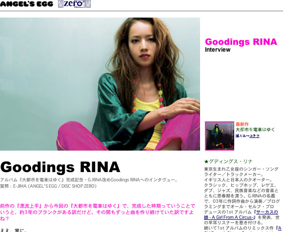 Goodings RINA インタビュー