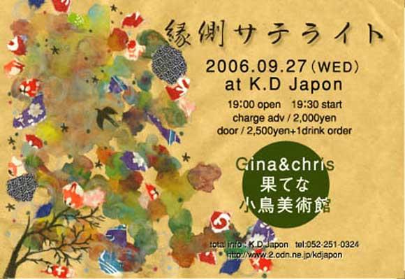 GINA & CHRIS / MANY THOUSAND MILES TOUR 2006.09.27