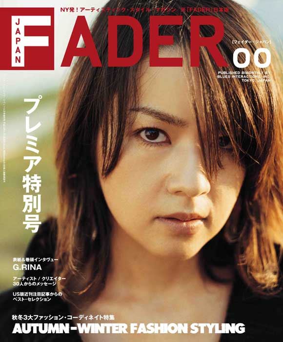 『FADER JAPAN』00号 表紙