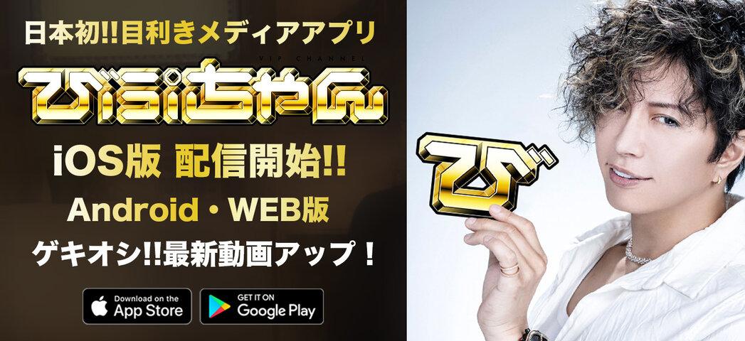 びぷちゃん GACKTによる日本初の目利きアプリ,びぷちゃんは日本初の【目利きアプリ】。GACKTが、VIP(びぷちゃんユーザー)の為に、完全なる独断と偏見で紹介していく、新しい形のメディアアプリ。
