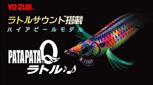 YO-ZURI パタパタQ ラトル