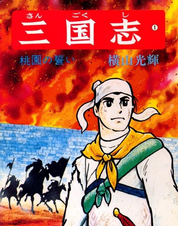 横山光輝 三国志 漫画