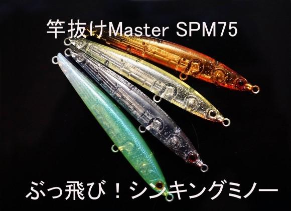 超色 SPM 75 55 Fish.IN レオン