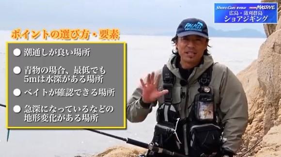 青物 沼田純一 ショアジギング 蒲刈島