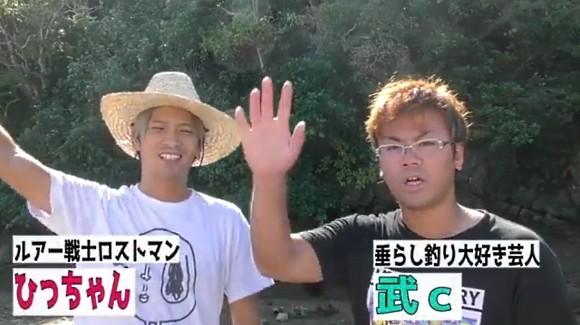 ハイサイ探偵団 ひっちゃん 武C 所持金0円 釣り生活