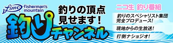 ニコニコ生放送 fimo釣りチャンネル(fimo)