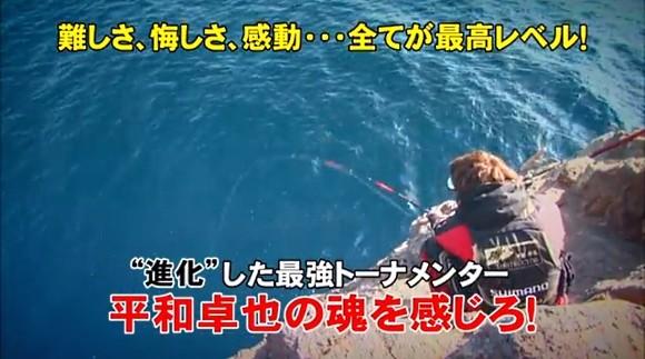 平和卓也 磯を駆ける EXTRA vol.2 高知県沖ノ島 DVD