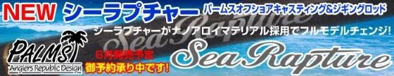 Sea Rapture