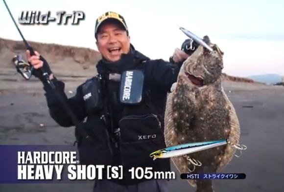 松岡豪之 ヒラメ サーフ HEAVY SHOT