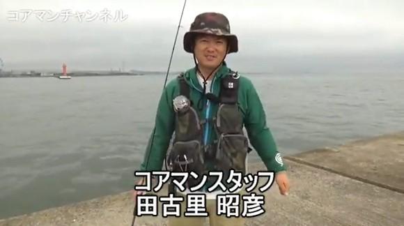 コアマン アルカリダート 田古里昭彦