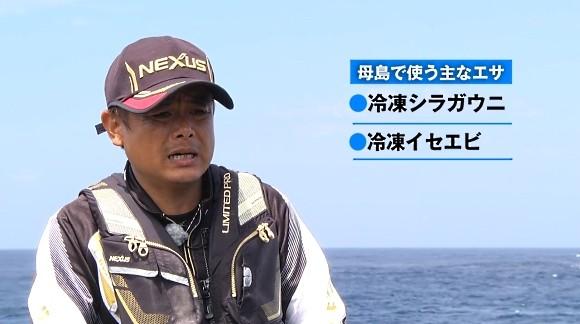 クチジロ イシガキダイ 小笠原 漁業協同組合 生きエサ 禁止 規則