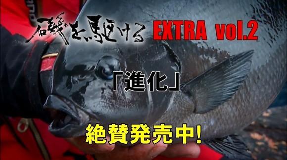平和卓也 磯を駆ける EXTRA vol.2 高知県沖ノ島 オナガ