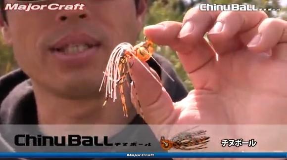 メジャークラフト チヌボール ヒラメ マゴチ 根魚