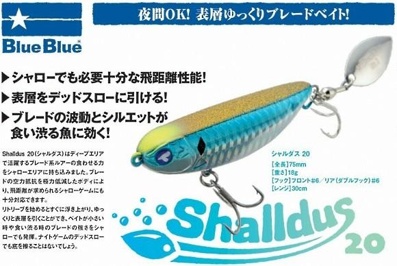 Shalldus20 シャルダス BlueBlue シーバス