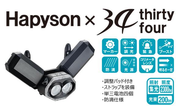 ハピソン YF-200 チェストライト INTIRAY インティレイ 34