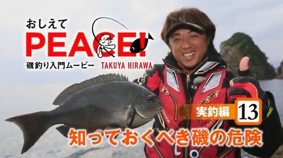 平和卓也 おしえてPEACE! 釣り 安全