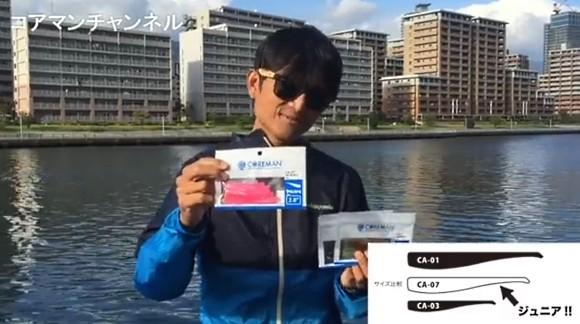 コアマン アルカリ ジュニア 泉裕文 シーバス