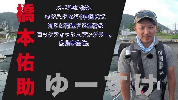 ゆーずけ 橋本佑助 INX.label