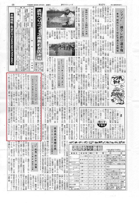 釣りニュース_中面