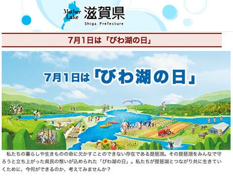 琵琶湖の日 1