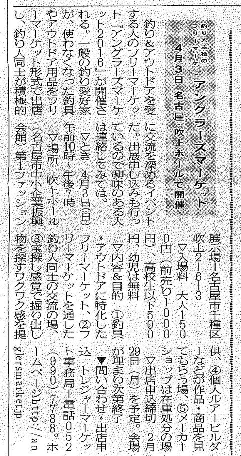 釣りニュース_寄り