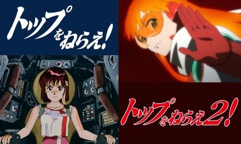 80年代OVA