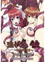 淫妖蟲 蝕-孕ミ堕チル少女達- Anime Edition