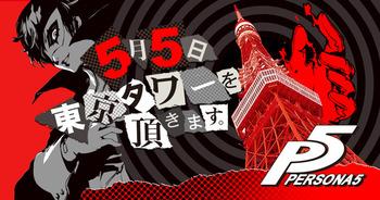 ペルソナ5 東京
