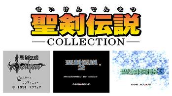 聖剣伝説コレクション454