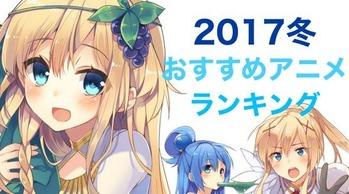 2017冬アニメ756