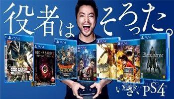 PS4タイトル山田
