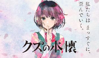 クズの本懐 アニメ4