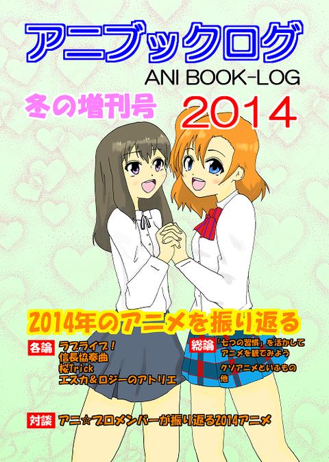アニブックログ2014冬の増刊号表紙 web用