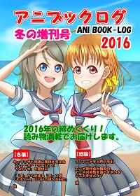 アニブックログ2016冬増刊 宣伝用画像縮小版