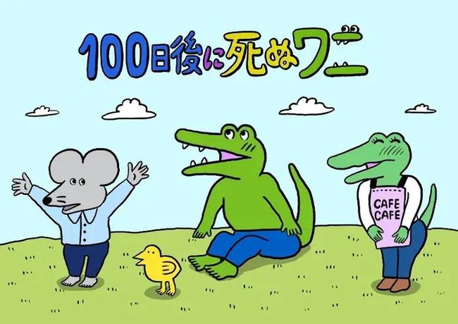 【画像】映画「100日間生きたワニ」に謎の新キャラクター登場wwwww
