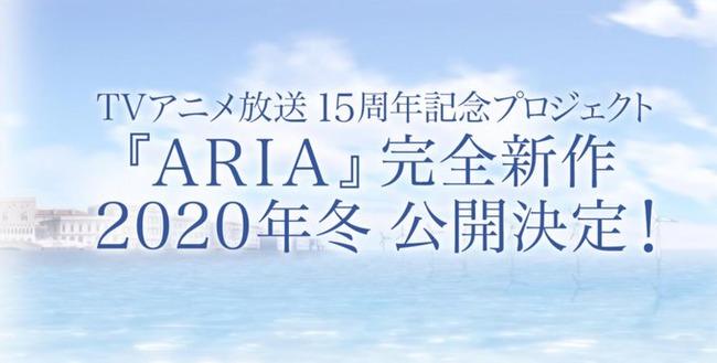 【朗報】『ARIA』完全新作決定