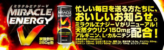 miracle-energy-v_img