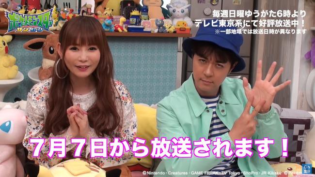 アニメポケモンのED曲に「タイプワイルド」復活。 歌手は中川翔子さん